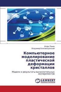 Komp'yuternoe Modelirovanie Plasticheskoy Deformatsii Kristallov
