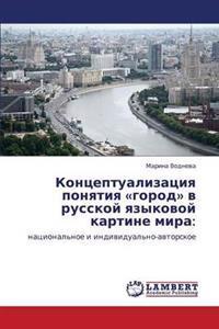 Kontseptualizatsiya Ponyatiya Gorod V Russkoy Yazykovoy Kartine Mira