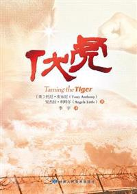 Taming the Tiger - Chinese Version