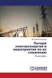Poteri Elektroenergii I Meropriyatiya Po Ikh Snizheniyu