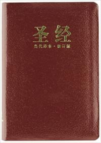 Chinese Contemporary Bible (Simplified Script), Large Print, Bonded Leather, Burgundy