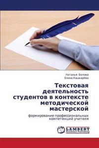 Tekstovaya Deyatel'nost' Studentov V Kontekste Metodicheskoy Masterskoy