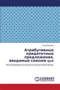 Atributivnye Pridatochnye Predlozheniya, Vvodimye Soyuzom Que