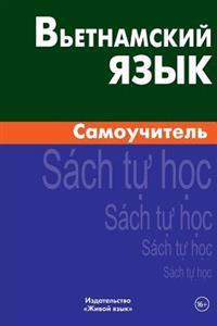 V'Etnamskij Jazyk. Samouchitel': Vietnamese. Self-Teacher for Russians