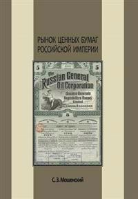 Rynok Tsennykh Bumag Rossiiskoi Imperii