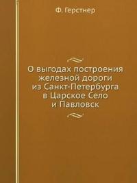 O Vygodah Postroeniya Zheleznoj Dorogi Iz Sankt-Peterburga V Tsarskoe Selo I Pavlovsk