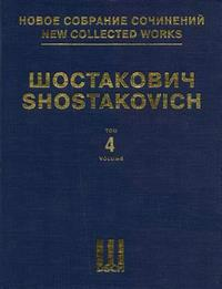 Symphony No. 4, Op. 43: New Collected Works of Dmitri Shostakovich - Volume 4
