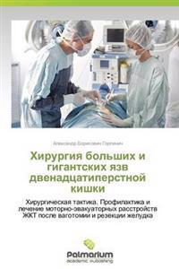 Khirurgiya Bol'shikh I Gigantskikh Yazv Dvenadtsatiperstnoy Kishki