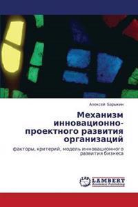 Mekhanizm Innovatsionno-Proektnogo Razvitiya Organizatsiy
