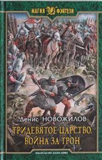 Tridevjatoe tsarstvo 1. Vojna za tron