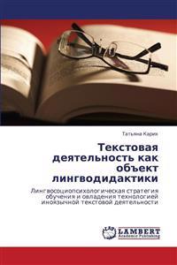 Tekstovaya Deyatel'nost' Kak Obekt Lingvodidaktiki