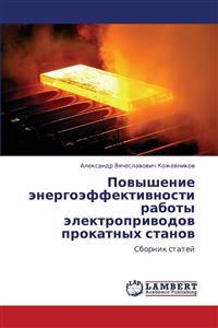 Povyshenie Energoeffektivnosti Raboty Elektroprivodov Prokatnykh Stanov