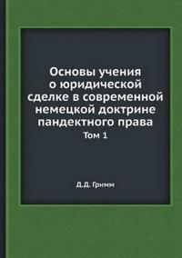 Osnovy Ucheniya O Yuridicheskoj Sdelke V Sovremennoj Nemetskoj Doktrine Pandektnogo Prava Tom 1