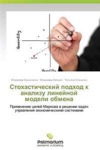 Stokhasticheskiy Podkhod K Analizu Lineynoy Modeli Obmena