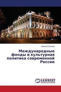 Mezhdunarodnye Fondy I Kul'turnaya Politika Sovremennoy Rossii