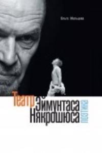 Teatr Ejmuntasa Njakroshjusa (poetika)