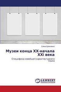 Muzei Kontsa Khkh-Nachala Khkhi Veka
