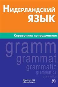 Niderlandskij Jazyk. Spravochnik Po Grammatike: Dutch Grammar for Russians