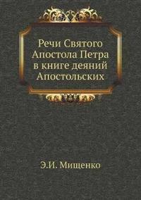Rechi Svyatogo Apostola Petra V Knige Deyanij Apostolskih