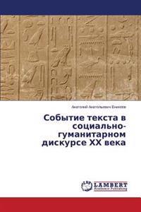 Sobytie Teksta V Sotsial'no-Gumanitarnom Diskurse Khkh Veka