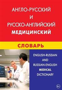 English-Russian and Russian-English Medical Dictionary: Anglo-Russkij I Russko-Anglijskij Medicinskij Slovar'
