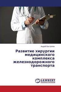 Razvitie Khirurgii Meditsinskogo Kompleksa Zheleznodorozhnogo Transporta