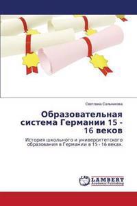 Obrazovatel'naya Sistema Germanii 15 - 16 Vekov