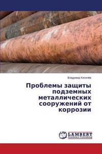 Problemy Zashchity Podzemnykh Metallicheskikh Sooruzheniy OT Korrozii