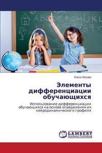 Elementy Differentsiatsii Obuchayushchikhsya