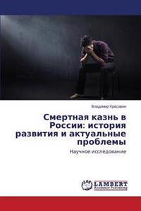 Smertnaya Kazn' V Rossii