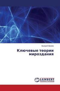 Klyuchevye Teorii Mirozdaniya