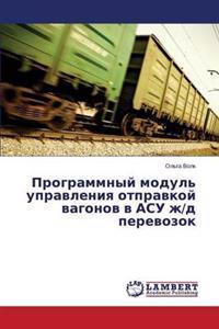 Programmnyy Modul' Upravleniya Otpravkoy Vagonov V Asu Zh/D Perevozok