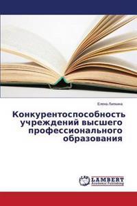 Konkurentosposobnost' Uchrezhdeniy Vysshego Professional'nogo Obrazovaniya