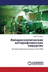 Laparoskopicheskaya Antireflyuksnaya Khirurgiya