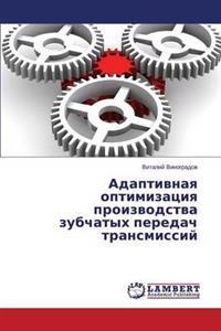 Adaptivnaya Optimizatsiya Proizvodstva Zubchatykh Peredach Transmissiy