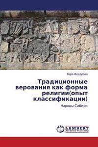 Traditsionnye Verovaniya Kak Forma Religii(opyt Klassifikatsii)