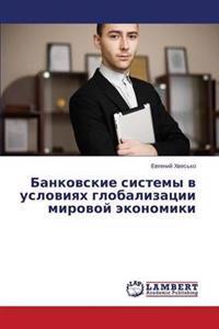 Bankovskie Sistemy V Usloviyakh Globalizatsii Mirovoy Ekonomiki