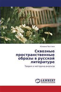 Skvoznye Prostranstvennye Obrazy V Russkoy Literature