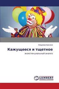 Kazhushcheesya I Tshchetnoe
