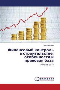 Finansovyy Kontrol' V Stroitel'stve