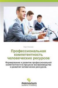 Professional'naya Kompetentnost' Chelovecheskikh Resursov