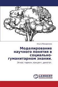 Modelirovanie Nauchnogo Ponyatiya V Sotsial'no-Gumanitarnom Znanii.