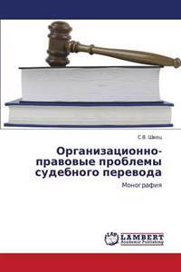 Organizatsionno-Pravovye Problemy Sudebnogo Perevoda