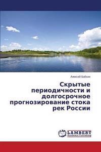 Skrytye Periodichnosti I Dolgosrochnoe Prognozirovanie Stoka Rek Rossii