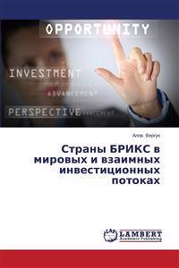 Strany Briks V Mirovykh I Vzaimnykh Investitsionnykh Potokakh