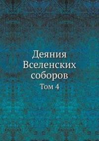 Deyaniya Vselenskih Soborov Tom 4