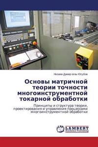 Osnovy Matrichnoy Teorii Tochnosti Mnogoinstrumentnoy Tokarnoy Obrabotki