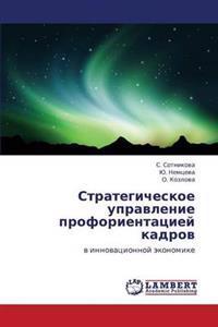 Strategicheskoe Upravlenie Proforientatsiey Kadrov