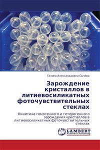 Zarozhdenie Kristallov V Litievosilikatnykh Fotochuvstvitel'nykh Steklakh