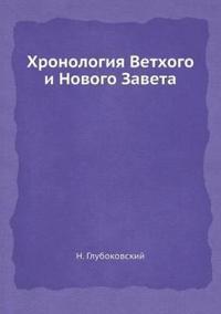 Hronologiya Vethogo I Novogo Zaveta